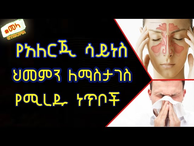 Ethiopia - Allergy Sinus Symptoms,Home Treatment and Remedies in Amharic