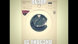 Cтиральная машина LG FHOC3ND Обзор Washing machine LG FHOC3ND Review