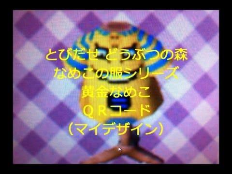 とびだせどうぶつの森 黄金なめこ QRコード(マイデザイン)