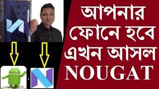কিভাবে আসল Nougat ফোনে ব্যাবহার করবেন? Install Nougat In Samsung | bangla mobile tips