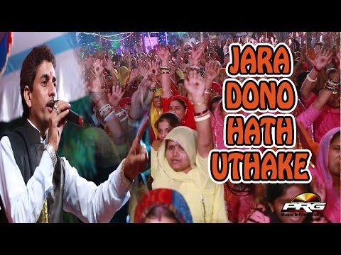 Ramesh Mali New Hindi Live Bhajan | Jara Dono Hath Uthake | Om Banna Songs | Hindi Devotional Songs video