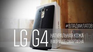LG G4: натуральная кожа в формате смартфона