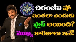 5 Reasons Behind For Chiranjeevi Not in Top5 |MEK Show Shocking TRP Ratings| Tollywood Boxoffice TV