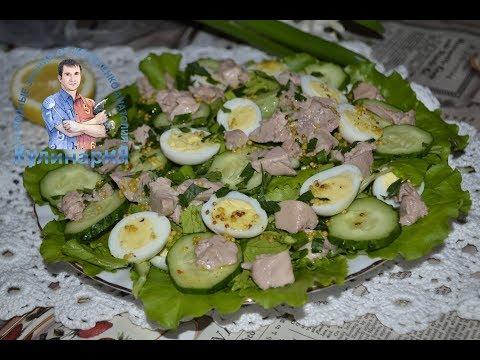 Салат из печени трески со свежим огурцом рецепт с