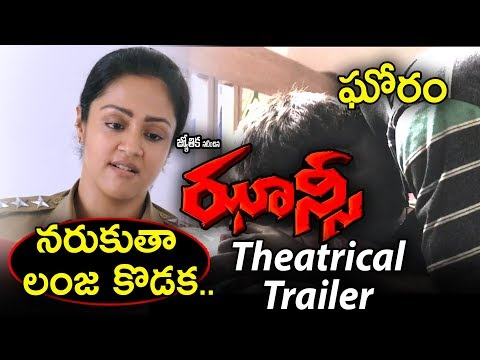 Jyothika's Jhansi Movie Mass Trailer | Latest Telugu Movie Trailers 2018 | Movie Blends