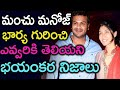Manchu Manoj Wife Pranathi Reddy Unknown Facts Pranathi Reddy Personal Life Details News Mantra mp3