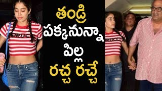 Jhanvi Kapoor Spotted With Boney Kapoor | Latest Telugu Movie News
