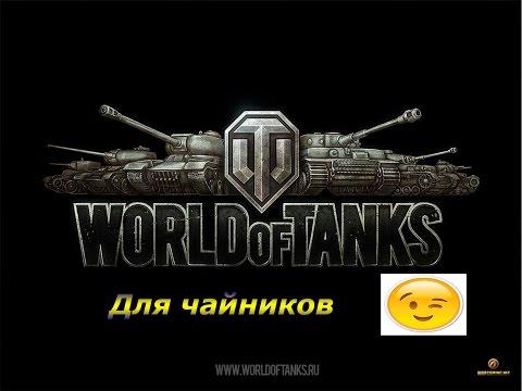 World of Tanks обучение #1.WoT для чайников.