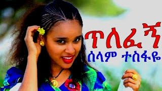 New Ethiopian Movie Trailer - Tilefegn (ጥለፈኝ ሰላም ተስፋዬ) 2015