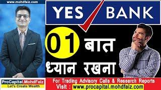 YES BANK SHARE  01 बात ध्यान रखना | YES BANK STOCK NEWS | YES BANK SHARE PRICE