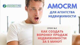 2. AmoCRM для агентства недвижимости. Воронка продаж недвижимости за 5 минут