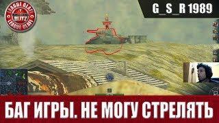 WoT Blitz - Баг стрельбы в игре.Подставил команду - World of Tanks Blitz (WoTB)
