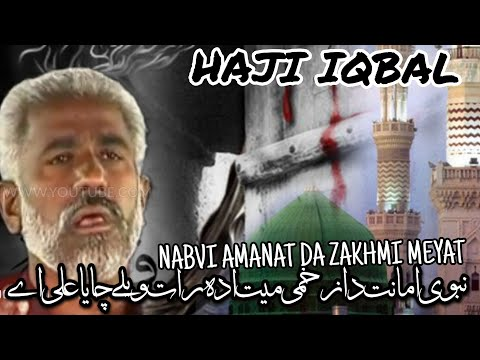Haji Iqbal New D.g Khan (exclusive 2011) video
