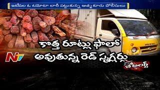 పోలీసులకు చుక్కలు చూపిస్తున్న ఎర్రచందనం స్మగ్లర్లు | Be Alert | NTV