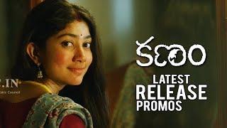 Kanam Movie Latest Release Promos   Naga Shourya   Sai Pallavi   TFPC