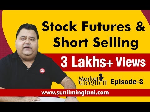 Market पाठशाला : Stock Futures & Short Selling | Ep-3 | For Stock Market beginners in Hindi by SM