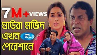Ghaura Mojid Akhon Pereshane | Mosharraf Korim | Shokh | Eid Special Drama | Rtv
