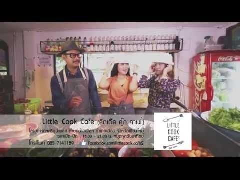 รายการ เดอะผญ๋ามินิ ตอน Little Cook Part 1