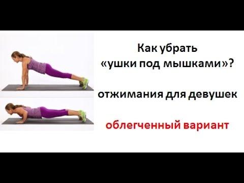 Упражнения для того чтобы убрать жир в подмышках