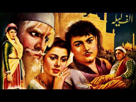 Alif Laila | Full Movie | Nimmi | Murad | Pran | Old Classic |1953 video