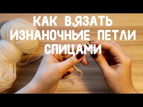 Азы вязания спицами -  Изнаночная петля