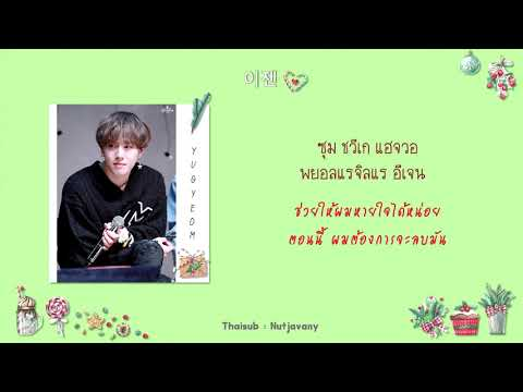 [THAISUB] GOT7 Yugyeom - 이젠 (From Now)