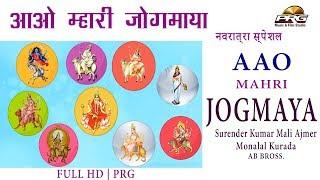 आओ म्हारी जोगमाया | Aao Mhari Jogmaya |नवरात्री का सबसे स्पेशल सॉन्ग | Surendra Kumar | AB Bross