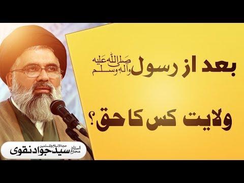Rasool (s.a.w.w) Kay Bad Wilayat Kis Ka Haq?  || Ustad e Mohtaram Syed Jawad Naqvi