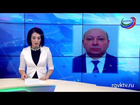 В Дагестане новый  главный федеральный  инспектор