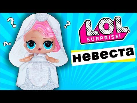 КУКЛА ЛОЛ НЕВЕСТА??? Выбираем ПЛАТЬЕ для куклы! Мультик #ЛОЛ СЮРПРИЗ Школа Куклы Игрушки Для девочек