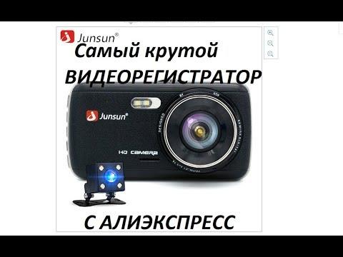 Самый полный обзор лучшего видеорегистратора Junsun 4.0 с АлиЭкспресс.