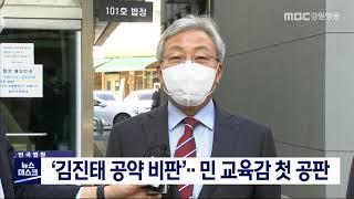 `김진태 공약 비판` 민병희 강원교육감 선거법 위반