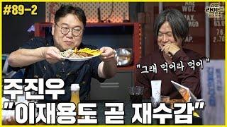"""[관훈라이트] #89-2 주진우 """"이재용도 곧 재수감"""""""
