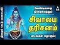 download lagu Sivalaya Dharisanam - Song of Lord Shiva - Tamil Devotional Songs gratis