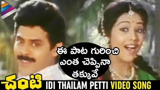 Idi Thailam Petti Full Video Song | Chanti Movie Songs | Venkatesh | Meena | Ilayaraja Hits