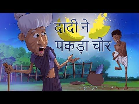 दादी ने पकड़ा चोर | बच्चों की कहानी | Kahani | हिंदी कहानियाँ | Hindi Fairy Tales | SSOFTOONS Hindi thumbnail