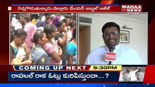 Nellore Mayor Abdul Aziz About GO  279 | Face To Face