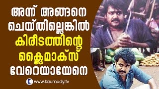 If we had not done that, Kireedam climax would have been different | Kaumudy TV