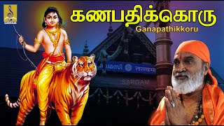 Ganapathikkoru Jukebox - a song from the Album Ellam Enikku Intha Swami sung by Veeramani Dasan