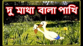 দু মাথা বালা পাখি | Panchatantra Moral Stories in Bangla | Bangla Cartoon | CHIKU TV Bangla