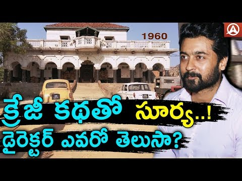 Surya Crazy Story In His Next Movie | #Suriya || Namaste Telugu