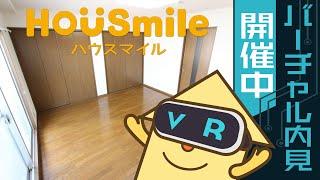 吉野本町1丁目 マンション 1DKの動画説明