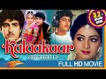 Kalakaar (1983) Hindi Full Length HD Movie || Kunal Goswami, Sridevi || Eagle Hindi Movies