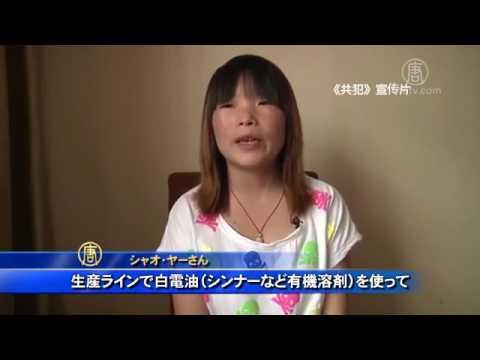 汚染された環境で働く中国の労働者の苦悩描く映画【禁聞】