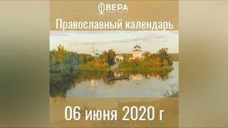 Православный календарь на 6 июня 2020 года