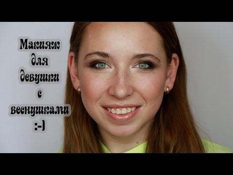 Как сделать макияж на веснушки 795