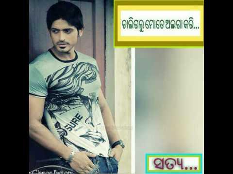 Chaligalu Mote Alaga kari cover by satya in odia karaoke track