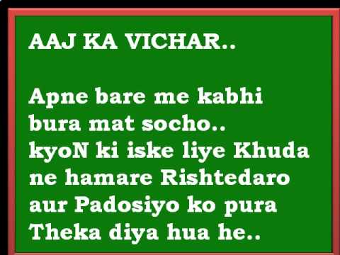 Aaj Ka Vichar - Funny Sms Must Watch