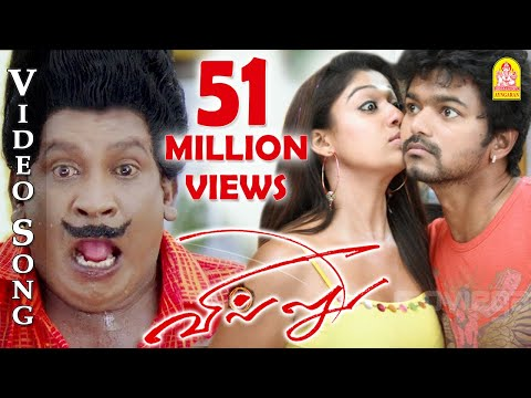 Super Hit Vijay Comedy Scene From Villu Ayngaran Hd Quality video