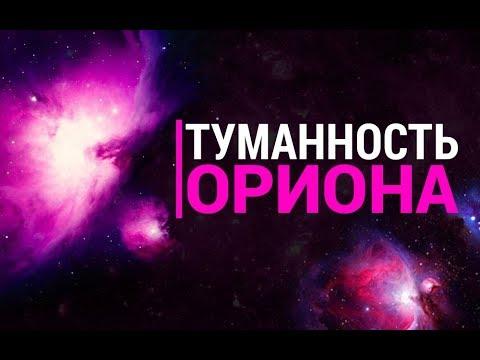 Туманность Ориона. Место, где рождаются звезды
